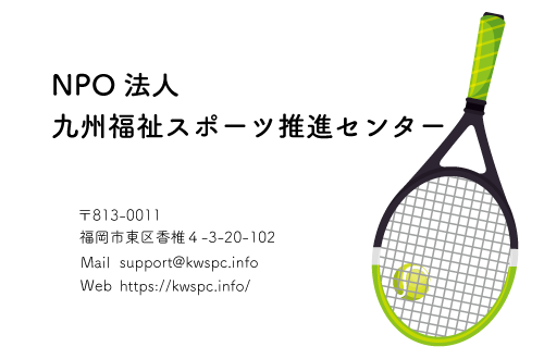 NPO法人 九州福祉スポーツ推進センター